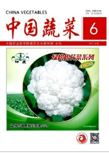 《中国蔬菜》发表农业核心期刊