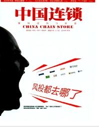 《中国连锁》经济论坛征稿