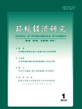 环境经济研究经济学期刊