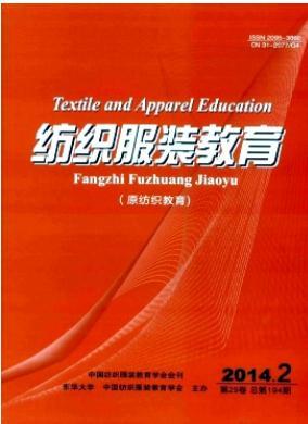 纺织服装教育职教论文发表期刊