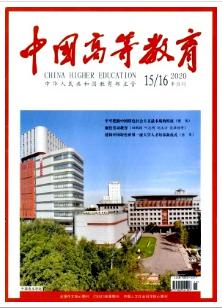 中国高等教育中文核心期刊