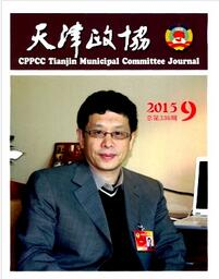天津政协杂志成功投稿论文字体要求