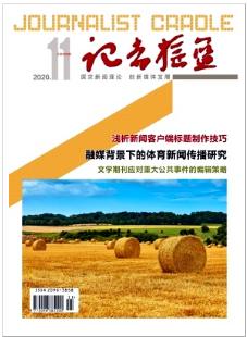 记者摇篮辽宁省新闻期刊