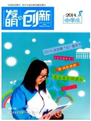 发明与创新(中学生)湖南省教育期刊