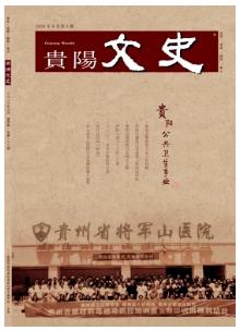 贵阳文史贵阳文史期刊征稿