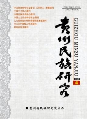 贵州省民族学期刊发表贵州民族研究