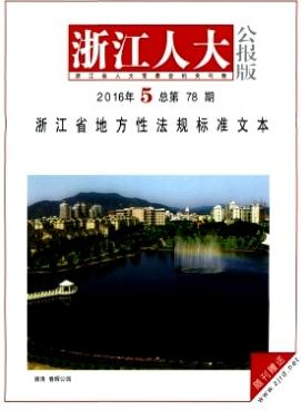 浙江人大(公报版)浙江省政法期刊
