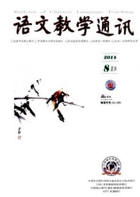 语文教学通讯D刊(学术刊)