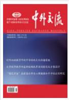 中外交流教研论文发表