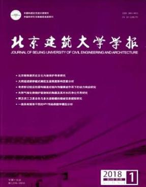 北京建筑工程学院学报建筑学报发表