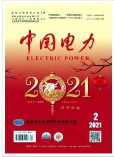 中国电力电力论文发表期刊