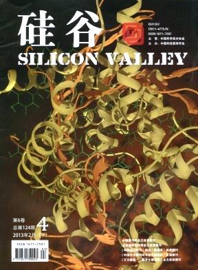 《硅谷》国家级电子期刊征稿