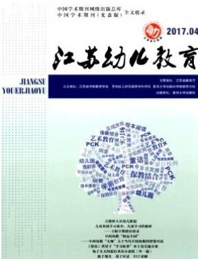 江苏幼儿教育江苏省教育杂志