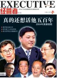 《经营者》国家级经济发表论文网