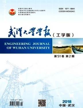 武汉大学学报(工学版)核心期刊发表
