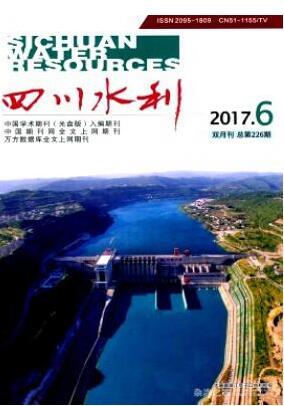 四川水利杂志征收论文范围
