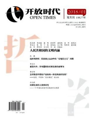 开放时代CSSCI来源期刊