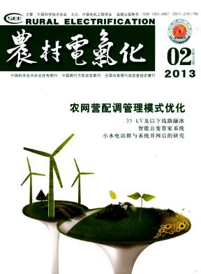 《农村电气化》国家级期刊论文发表