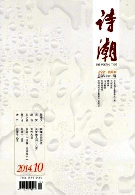《诗潮》省级文学期刊论文发表