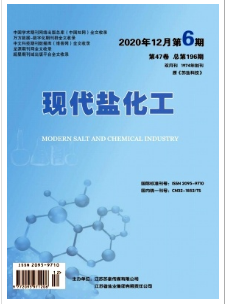 现代盐化工江苏省盐业科技期刊