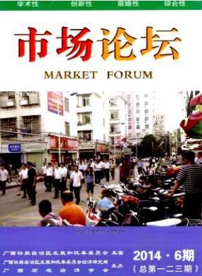 市场论坛高级经济师论文投稿