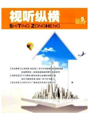 视听纵横浙江省电子技术期刊