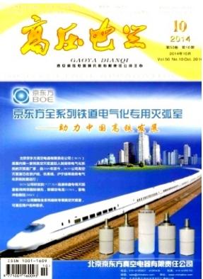 高压电器电力科技期刊