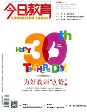 今日教育省级教育杂志