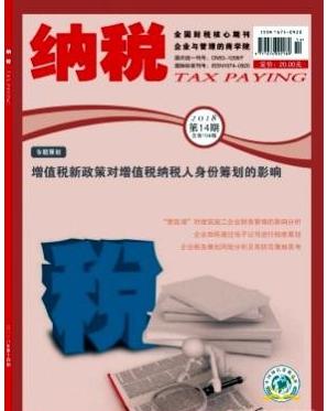 纳税财税期刊
