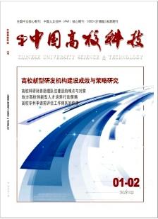 中国高校科技高校技术科研论文期刊