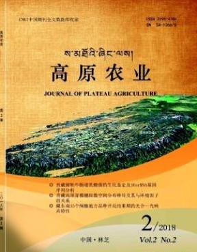 高原农业农学期刊发表