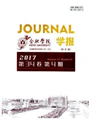 合肥学院学报(综合版)