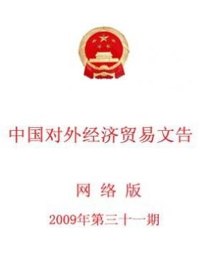 中国对外经济贸易文告