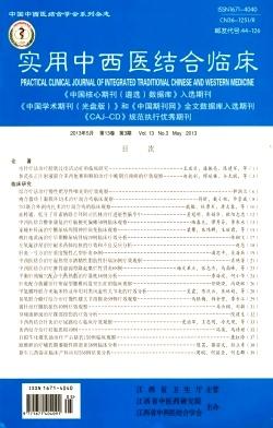 《实用中西医结合临床》杂志社期刊投稿方式