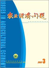 《农业经济问题》农业期刊征稿