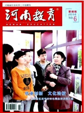 河南教育(职成教版)