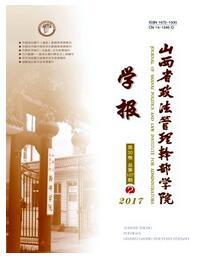山西省政法管理干部学院学报论文发表范围