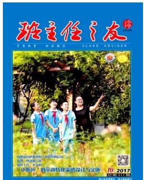 班主任之友(小学版)湖北省教育期刊