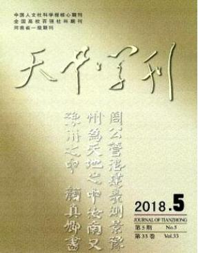 天中学刊综合性学术理论刊物