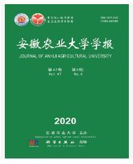 安徽农业大学学报农业工程论文发表