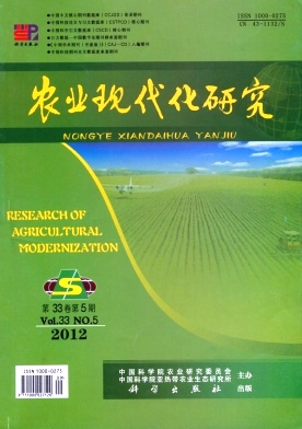 《农业现代化研究》农业期刊投稿