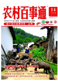 江西农业期刊发表《农村百事通》
