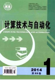 《计算技术与自动化》电子信息论文写作要求