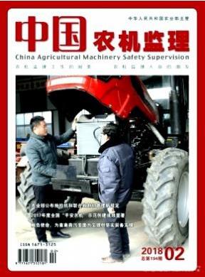 中国农机监理国家级农业期刊