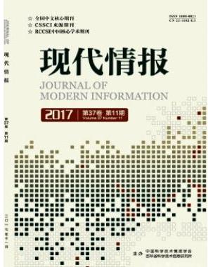 现代情报CSSCI来源期刊