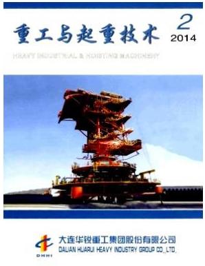 重工与起重技术工程技术期刊