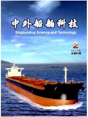 中外船舶科技江苏科技杂志