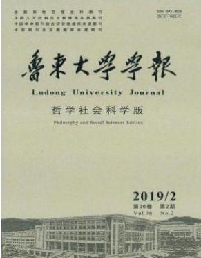 鲁东大学学报(哲学社会科学版)杂志