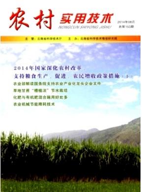 农村实用技术云南省农业科技期刊