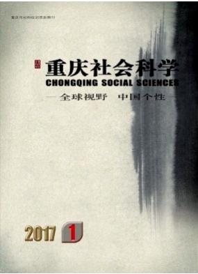 重庆社会科学CSSCI南大核心期刊